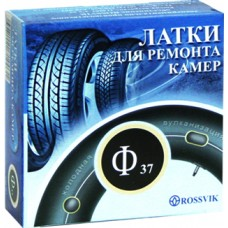 Латки круглые Ф37, 100 шт.коробка